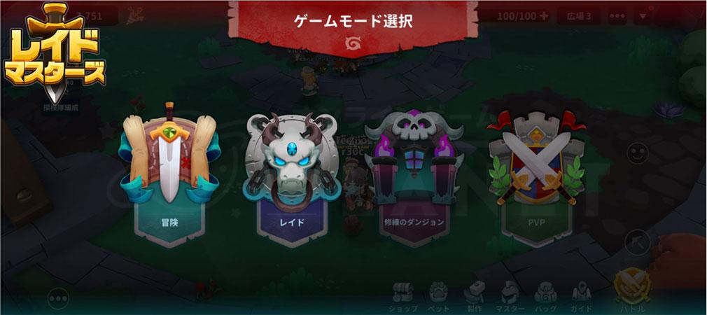 レイドマスターズオンライン 『ゲームモード』選択スクリーンショット