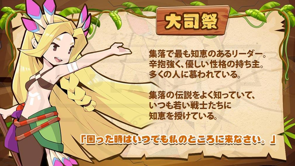 Cave Shooter(ケイブ・シューター) キャラクター『大司祭』紹介イメージ