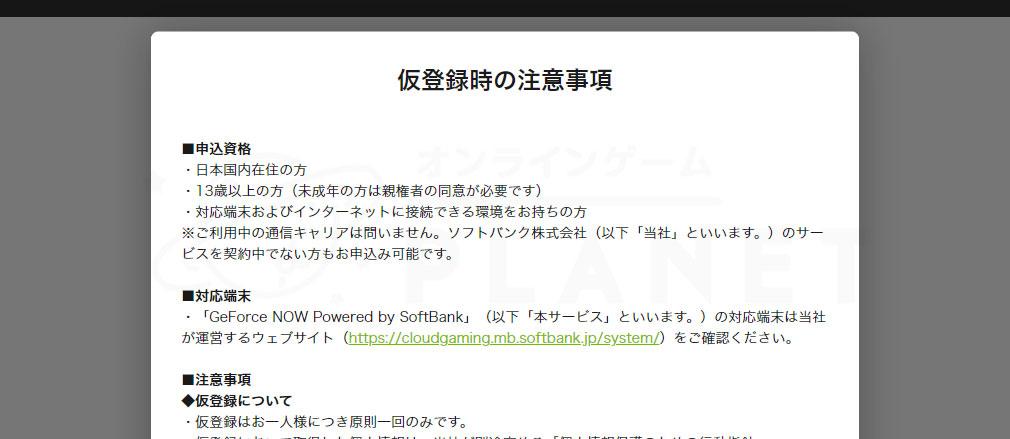 GeForce NOW Powered by SoftBank 『フリープラン』仮登録時の注意事項スクリーンショット