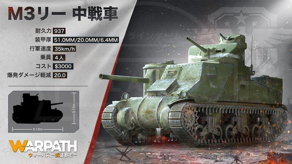 WARPATH 武装都市 戦車『M3 LEE』紹介イメージ