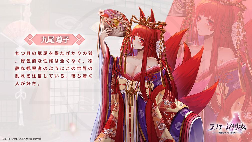 ラファームの少女(ラファショ) キャラクター『九尾尊子』紹介イメージ