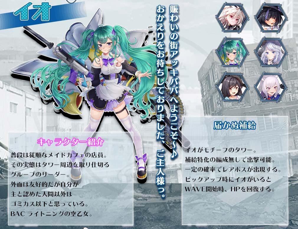 ブレイクゼロディメンション/BREAK ZERO DIMENSION 空戦乙女(BZD) キャラクター『イオ』紹介イメージ
