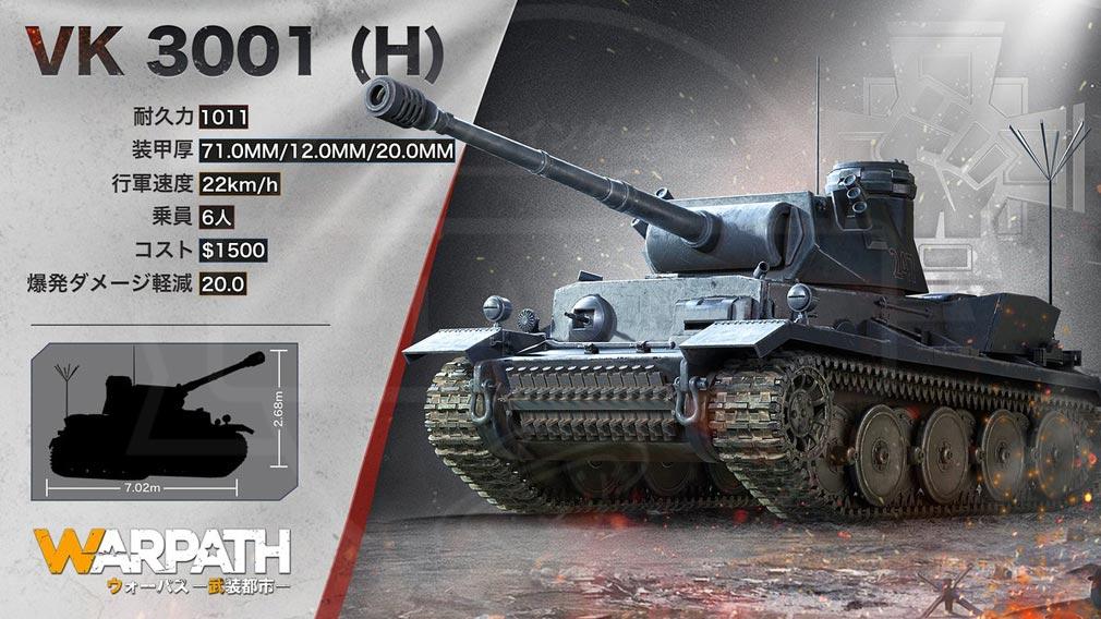 WARPATH 武装都市 戦車『VK3001(H)』紹介イメージ