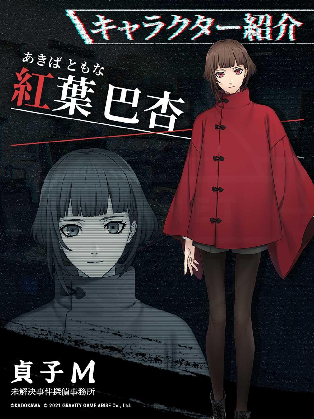 貞子M 未解決事件探偵事務所 キャラクター『紅葉 巴杏』紹介イメージ