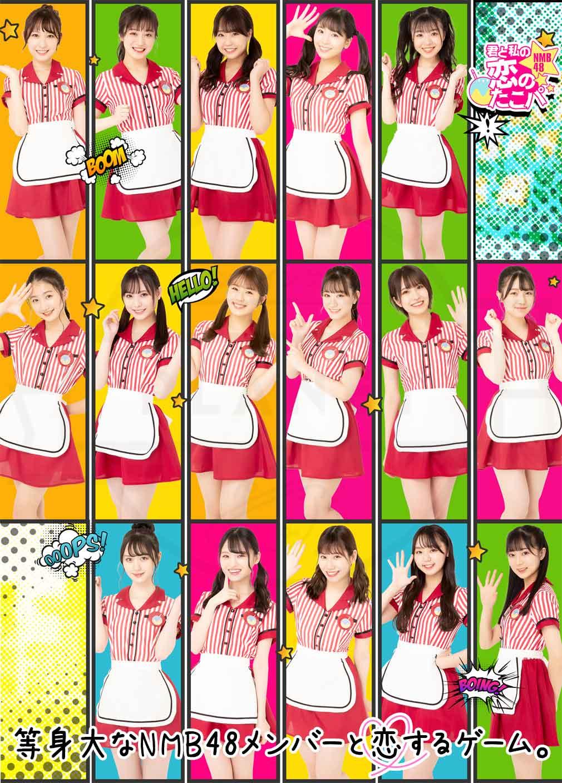 NMB48公式 君と私の恋のたこパ KOITAKO(恋たこ) NMB48メンバー紹介イメージ