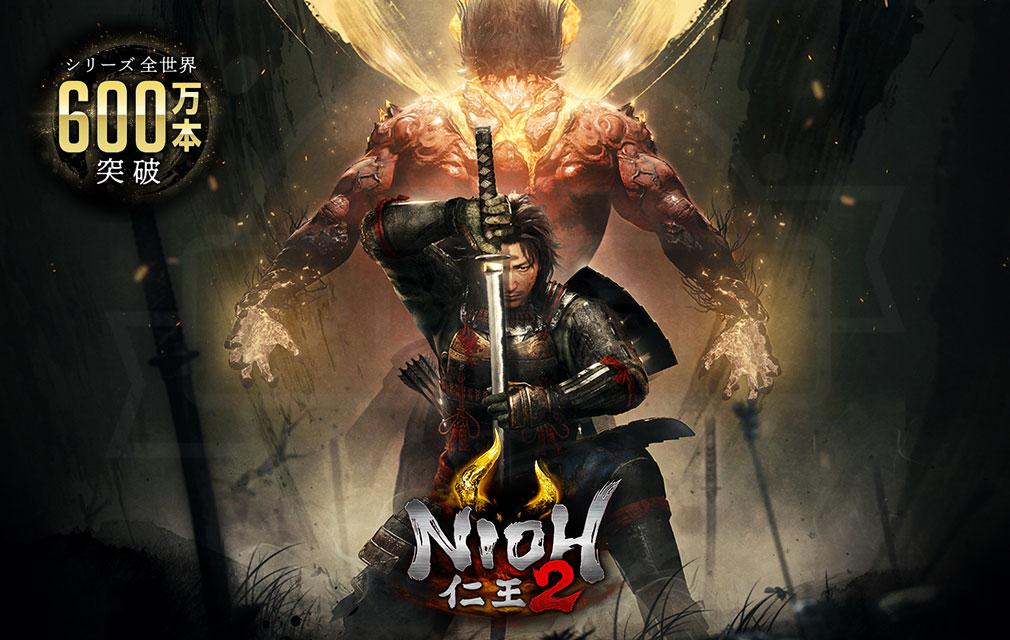 仁王2 Complete Edition キービジュアル