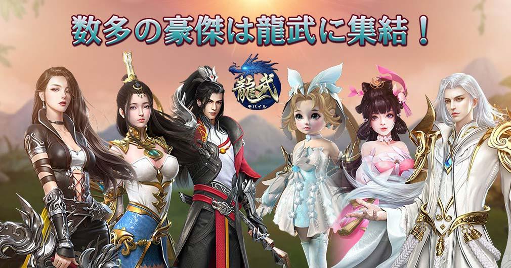龍武モバイル ストーリー3紹介イメージ