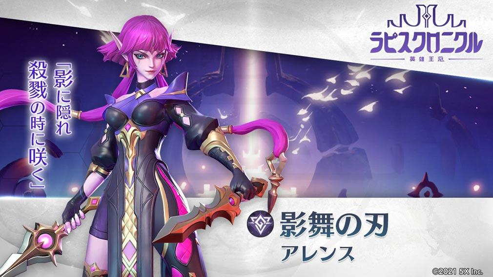 ラピスクロニクル 英雄王冠(ラピクル) キャラクター『アレンス』紹介イメージ