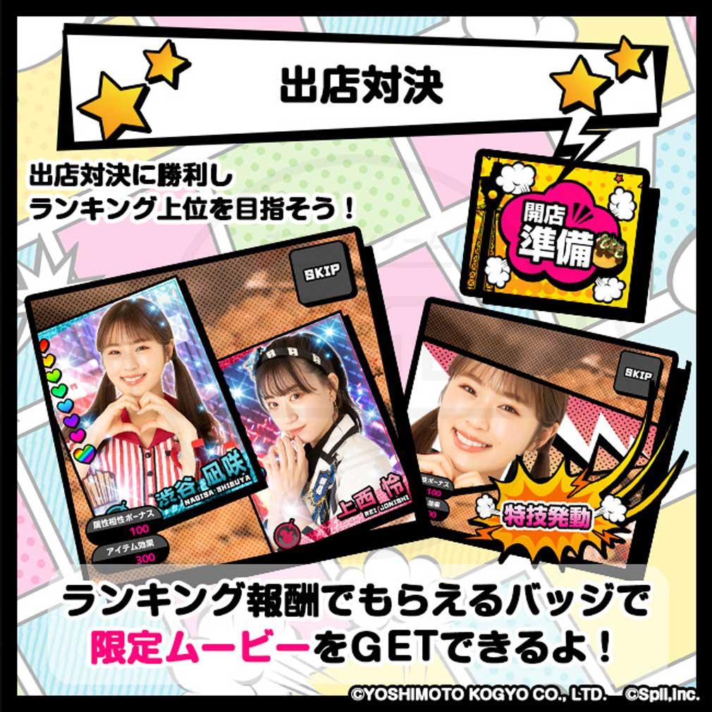 NMB48公式 君と私の恋のたこパ KOITAKO(恋たこ) 『出店対決』紹介イメージ