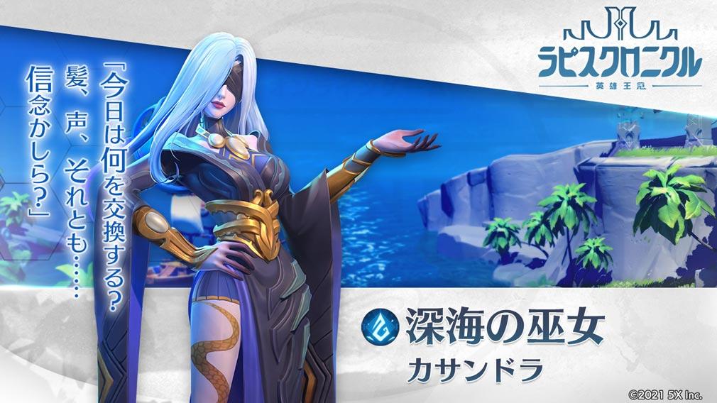 ラピスクロニクル 英雄王冠(ラピクル) キャラクター『カサンドラ』紹介イメージ