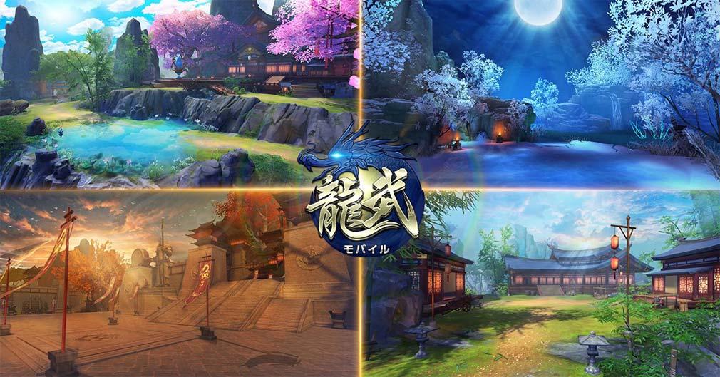 龍武モバイル 高画質の3Dグラフィック紹介イメージ