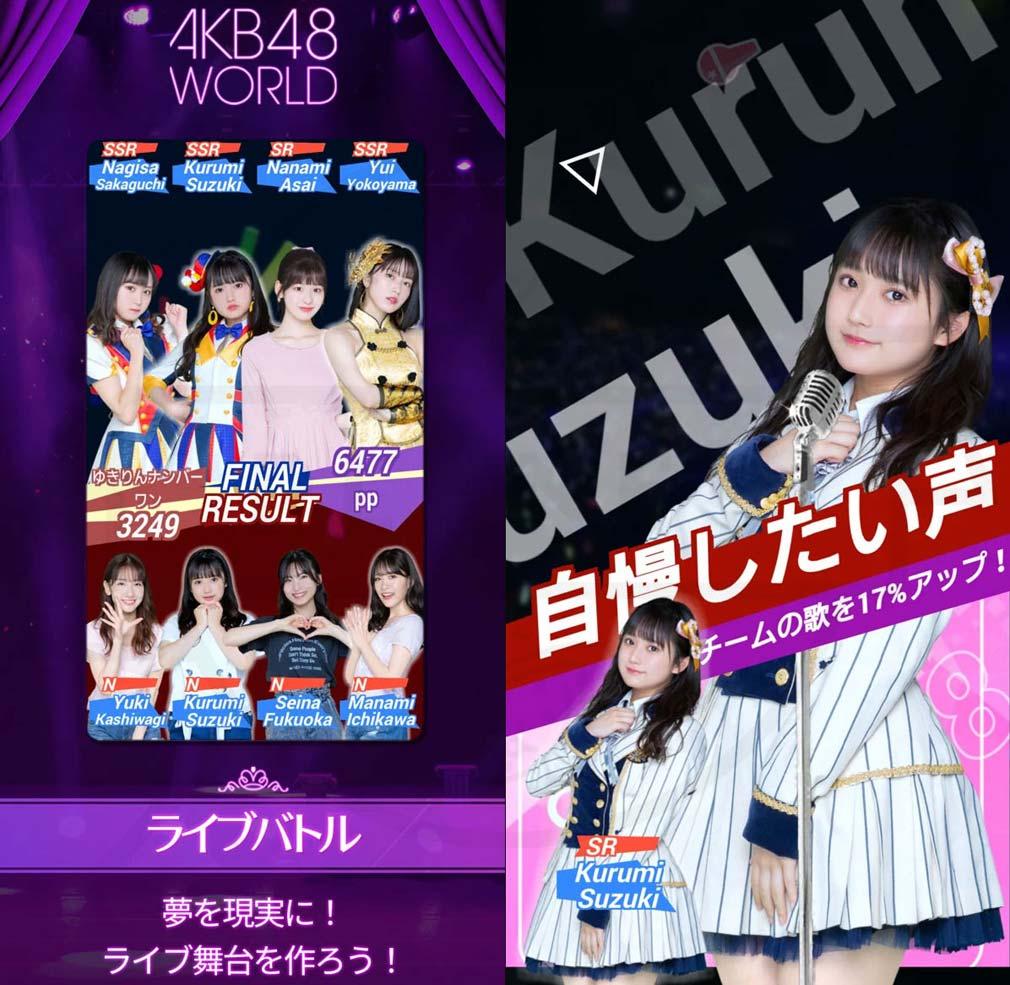 AKB48 WORLD 『ライブバトル』、『メンバー能力アップ』紹介イメージ