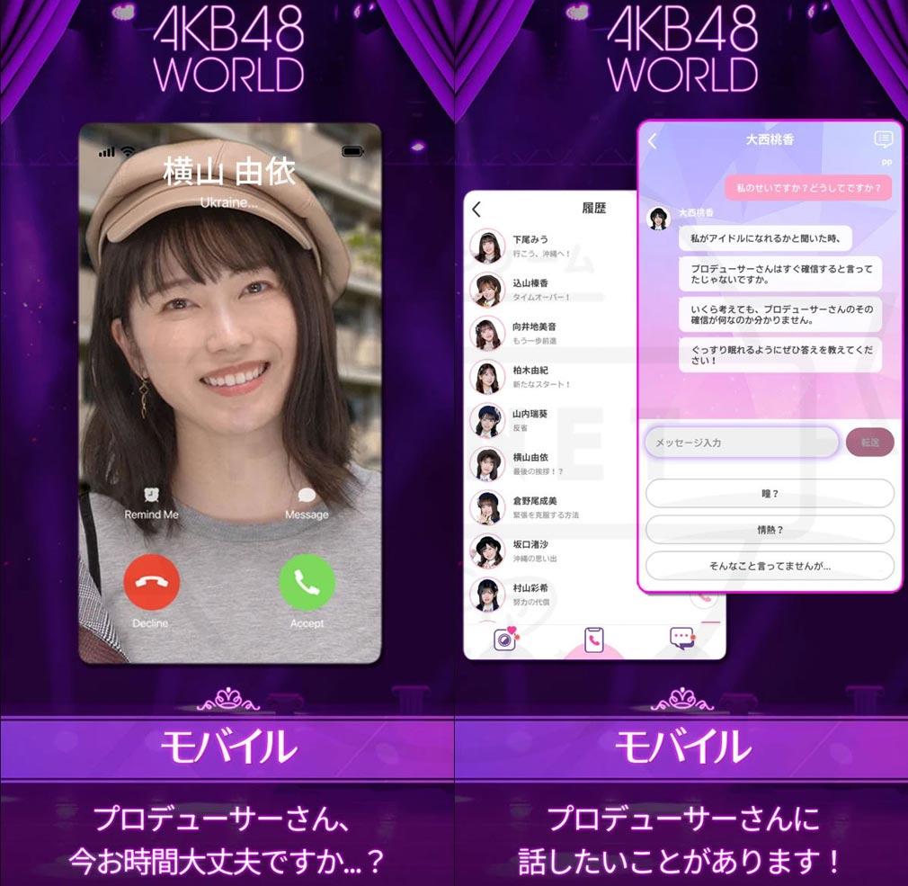 AKB48 WORLD 『ビデオ通話』、『SMS』紹介イメージ