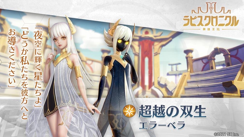ラピスクロニクル 英雄王冠(ラピクル) キャラクター『エラ&ベラ』紹介イメージ