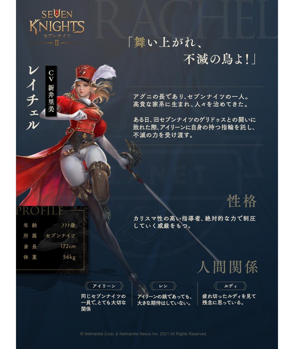 セブンナイツ2(セナ2) 英雄キャラクター『レイチェル』紹介イメージ