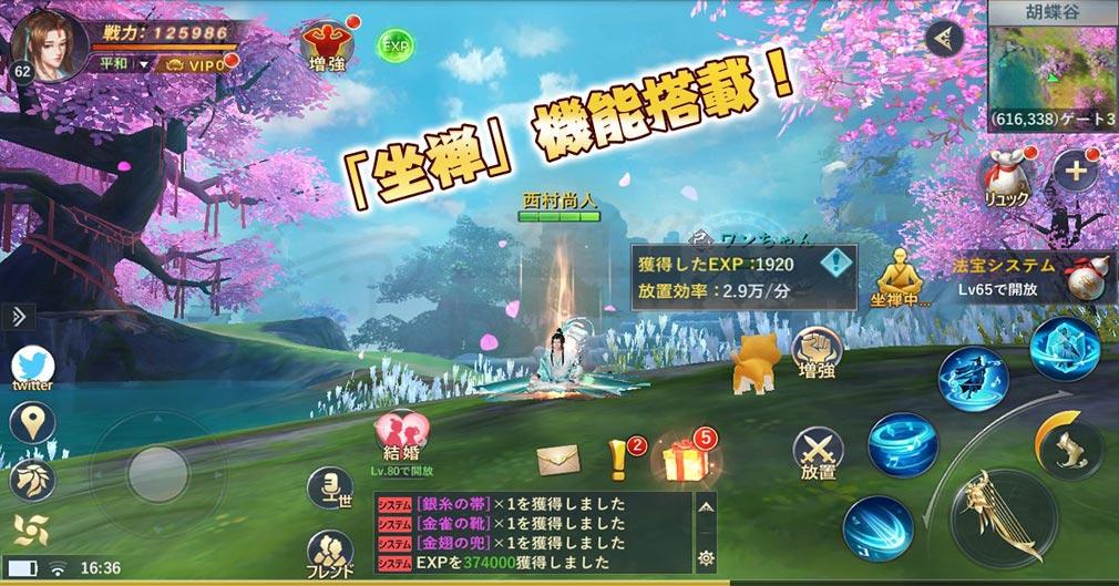 龍武モバイル 『坐禅』スクリーンショット