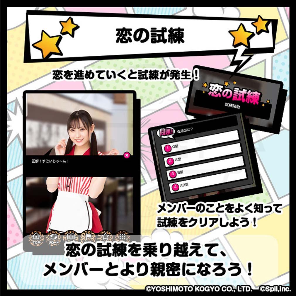 NMB48公式 君と私の恋のたこパ KOITAKO(恋たこ) 『恋の試練』紹介イメージ