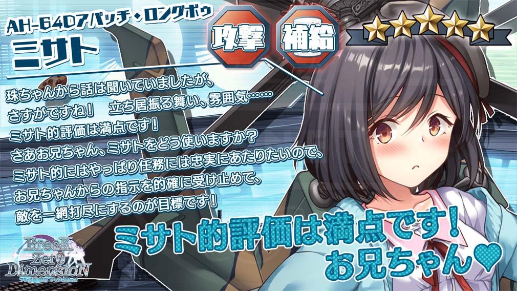ブレイクゼロディメンション/BREAK ZERO DIMENSION 空戦乙女(BZD) キャラクター『ミサト』紹介イメージ