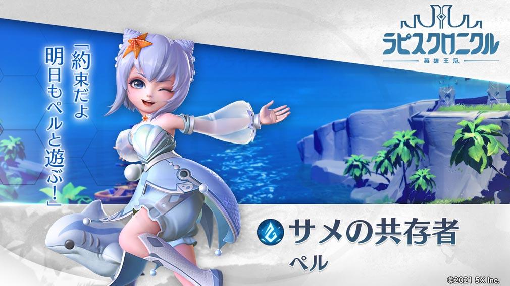 ラピスクロニクル 英雄王冠(ラピクル) キャラクター『ペル』紹介イメージ