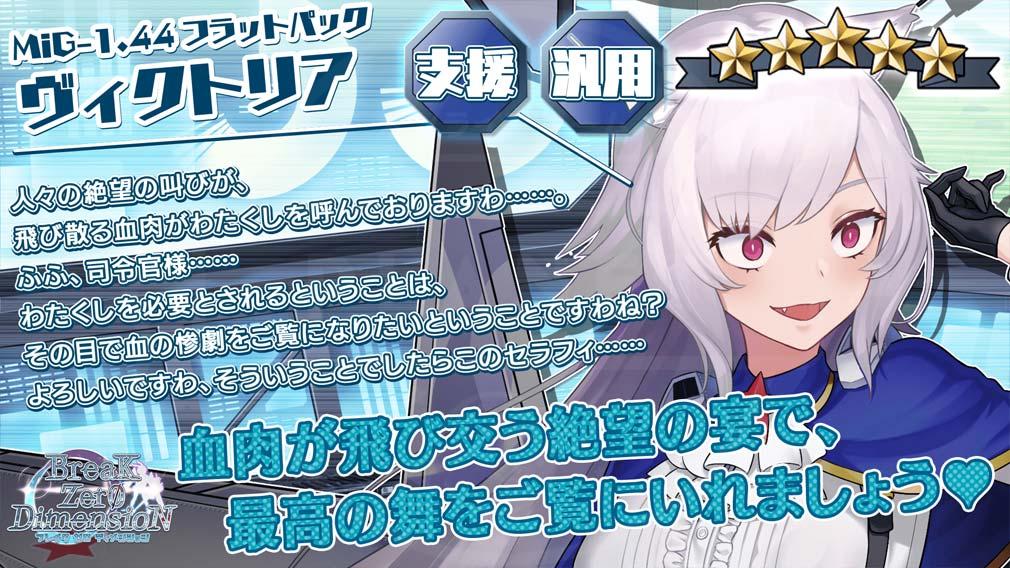 ブレイクゼロディメンション/BREAK ZERO DIMENSION 空戦乙女(BZD) キャラクター『ヴィクトリア(セラフィ)』紹介イメージ