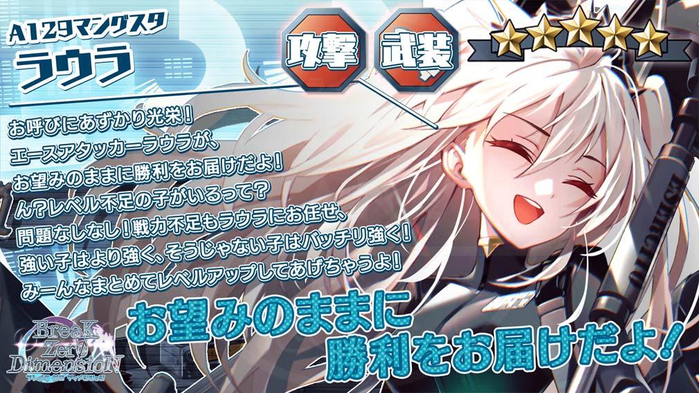 ブレイクゼロディメンション/BREAK ZERO DIMENSION 空戦乙女(BZD) キャラクター『ラウラ』紹介イメージ