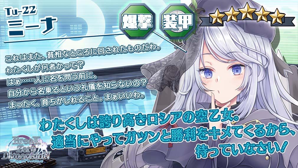 ブレイクゼロディメンション/BREAK ZERO DIMENSION 空戦乙女(BZD) キャラクター『ミーナ』紹介イメージ