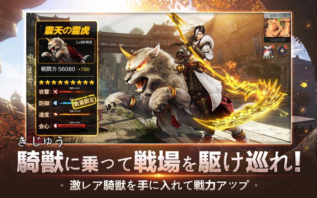 龍武モバイル 『騎獣』紹介イメージ
