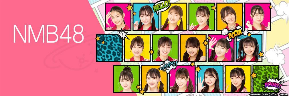 NMB48公式 君と私の恋のたこパ KOITAKO(恋たこ) フッターイメージ