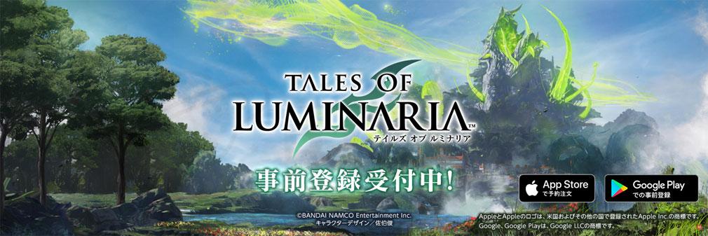 テイルズ オブ ルミナリア(Tales of Luminaria) 事前登録用フッターイメージ