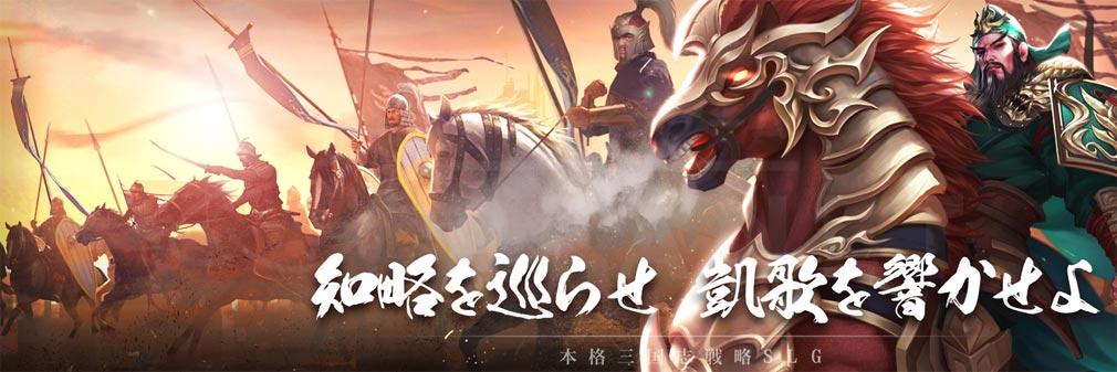戦策三国志 フッターイメージ