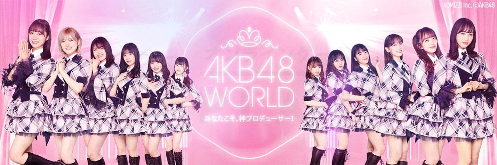 AKB48 WORLD フッターイメージ