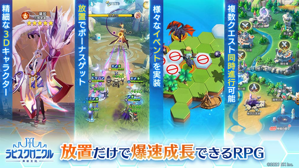 ラピスクロニクル 英雄王冠(ラピクル) 放置システム紹介イメージ