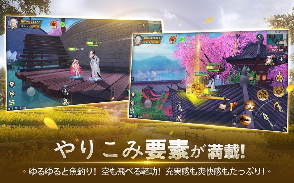 龍武モバイル 豊富なコンテンツ紹介イメージ