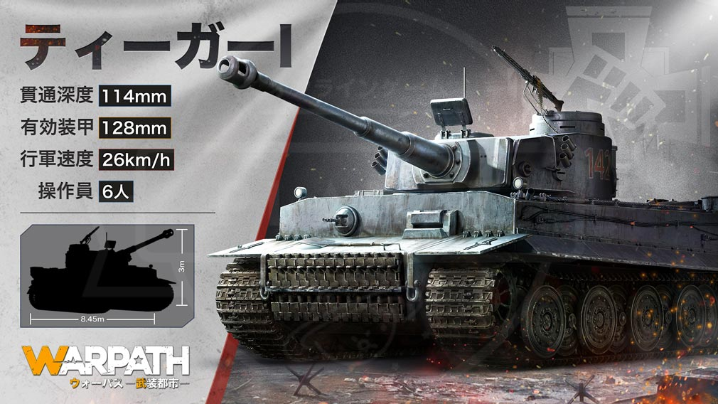 WARPATH 武装都市 戦車『ティーガーI』紹介イメージ