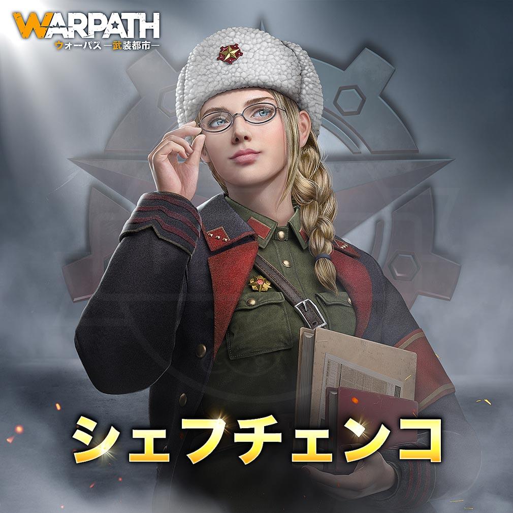 WARPATH 武装都市 指揮官キャラクター『シェフチェンコ』紹介イメージ