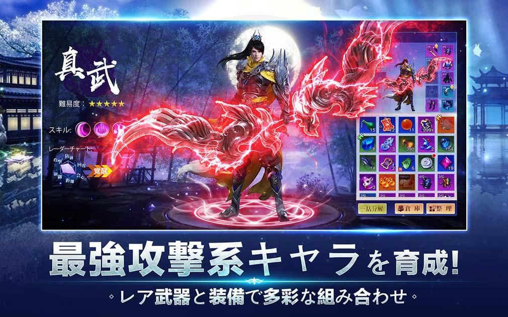 龍武モバイル 最強キャラを育成する紹介イメージ
