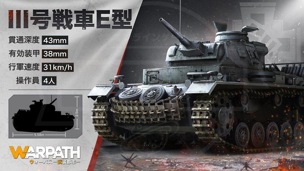 WARPATH 武装都市 戦車『III号戦車E型』紹介イメージ