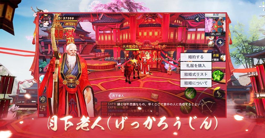 龍武モバイル NPC『月下老人』紹介イメージ