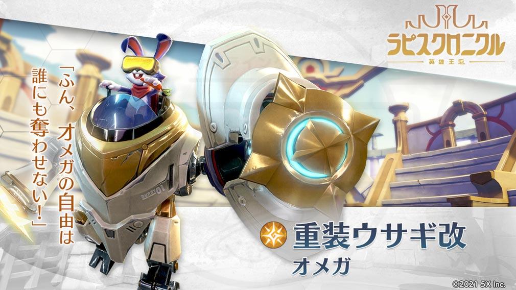 ラピスクロニクル 英雄王冠(ラピクル) キャラクター『オメガ』紹介イメージ