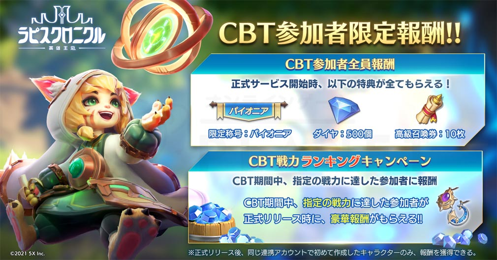 ラピスクロニクル 英雄王冠(ラピクル) クローズドβテスト(CBT)紹介イメージ