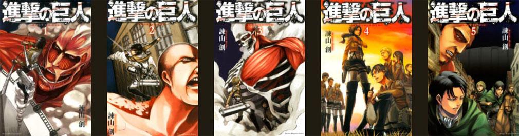 マンガ『進撃の巨人』1巻~5巻表紙紹介イメージ
