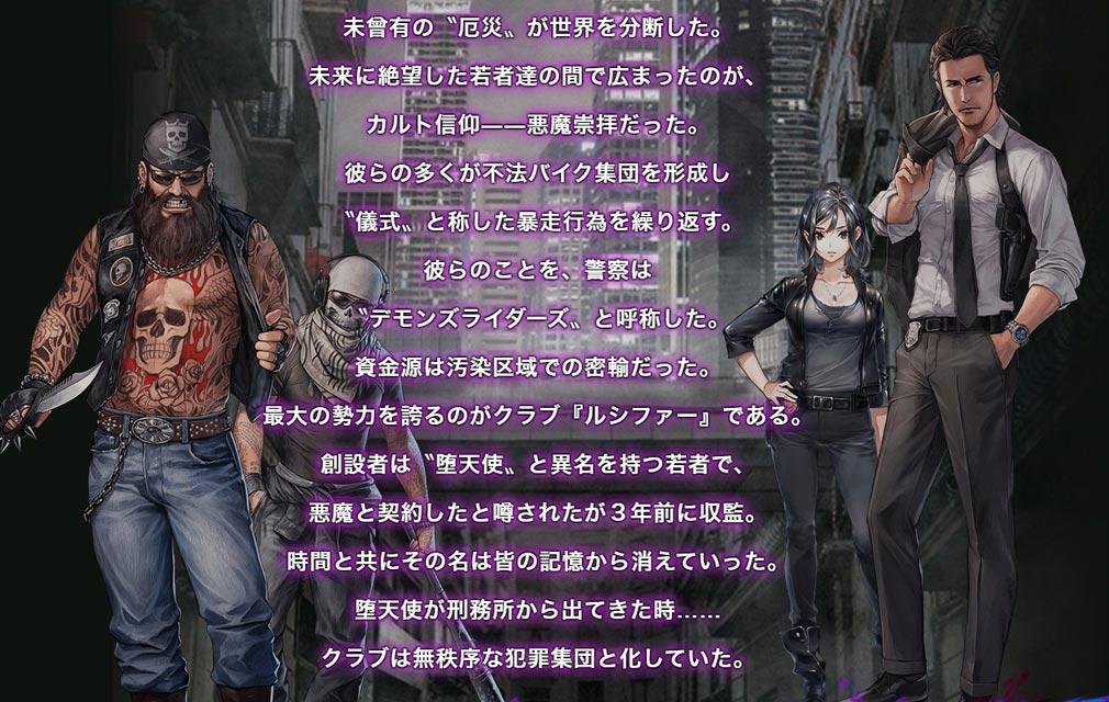 Demon's Rider(デモンズライダー) ストーリー紹介イメージ