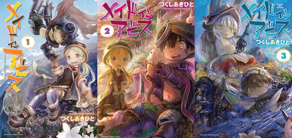 『メイドインアビス』コミック1巻~3巻紹介イメージ