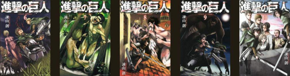 マンガ『進撃の巨人』6巻~10巻表紙紹介イメージ