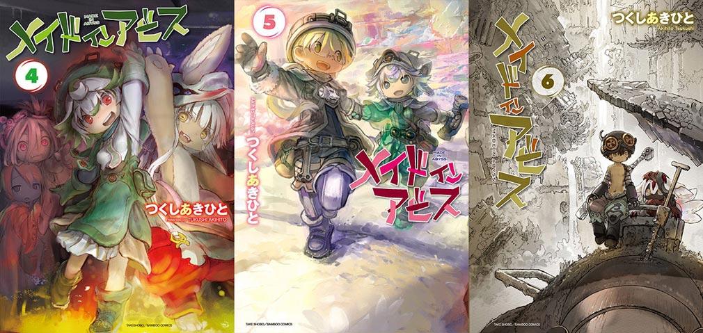 『メイドインアビス』コミック4巻~6巻紹介イメージ