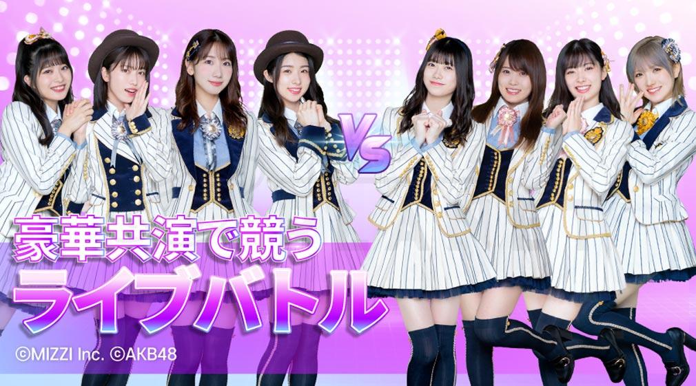 AKB48 WORLD 『ライブバトル』紹介イメージ