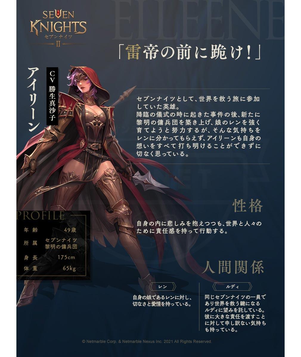 セブンナイツ2(セナ2) 英雄キャラクター『アイリーン』紹介イメージ
