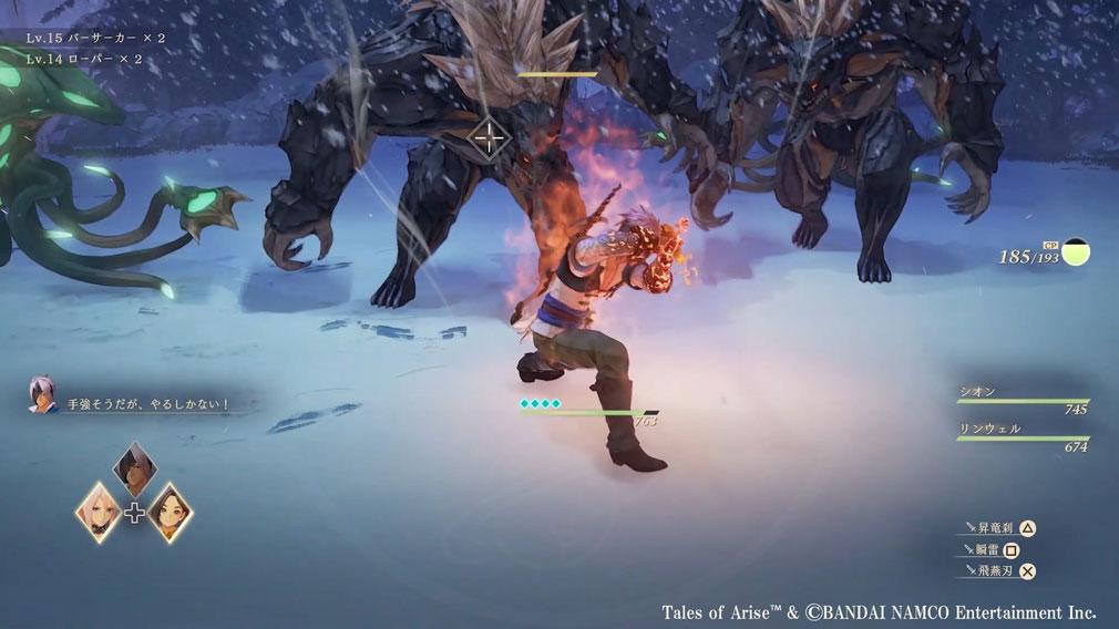 Tales of ARISE(テイルズ オブ アライズ) 『技』を発動するスクリーンショット