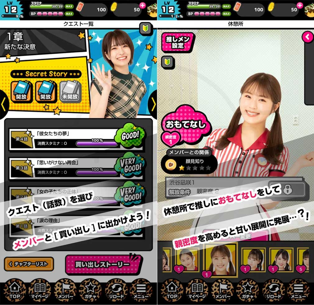 NMB48公式 君と私の恋のたこパ KOITAKO(恋たこ) 買い出し、おもてなし紹介イメージ