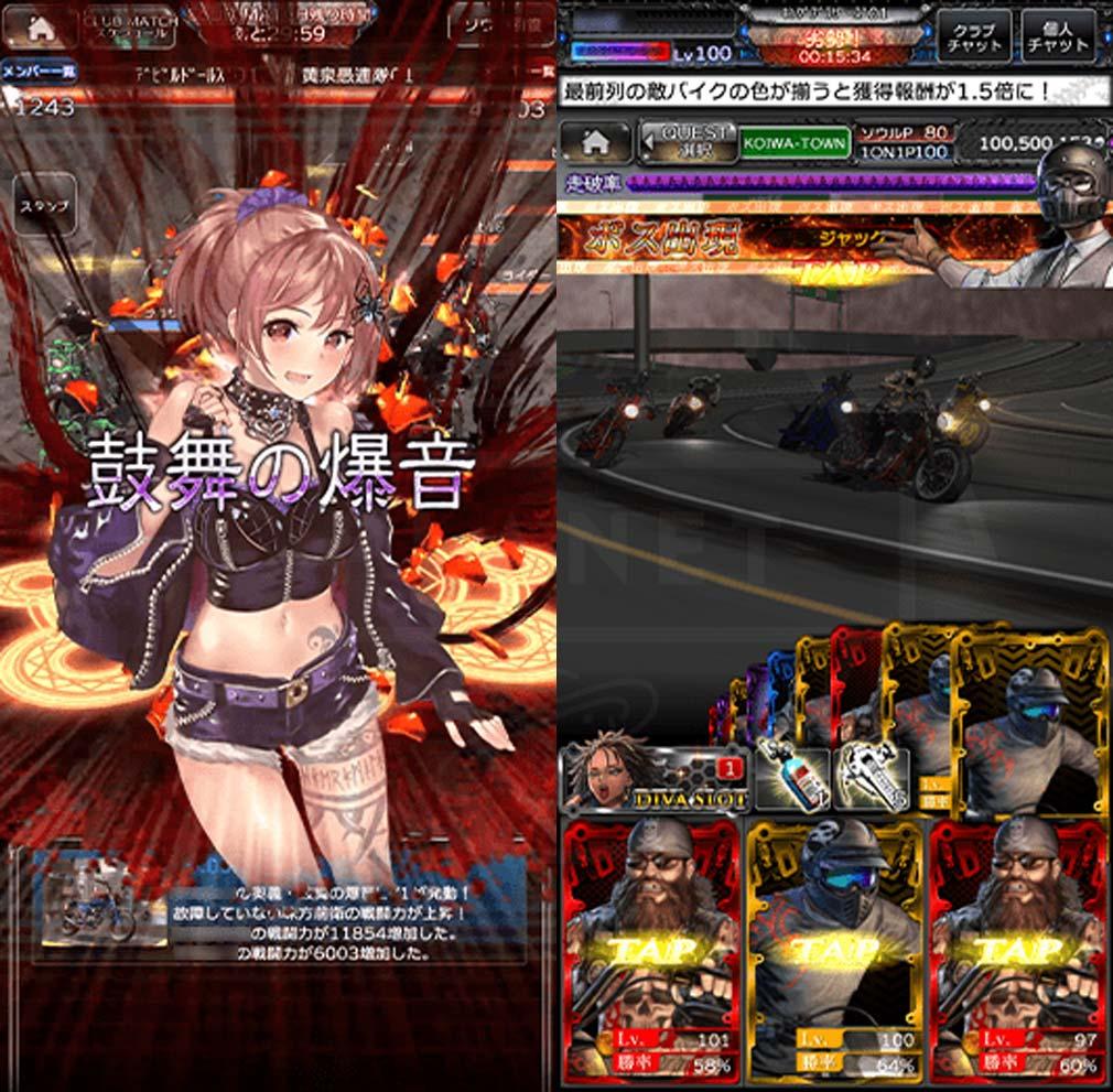 Demon's Rider(デモンズライダー) 『悪魔召喚』、『クラブマッチ』スクリーンショット